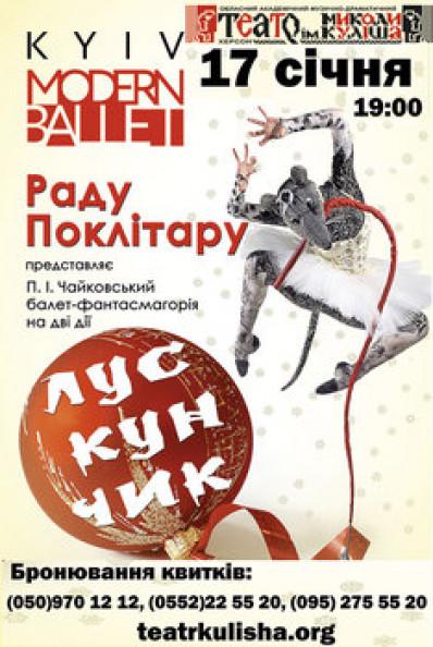 """""""Лускунчик"""", Київ модерн балет"""