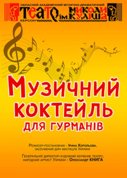 Музичний коктейль для гурманів