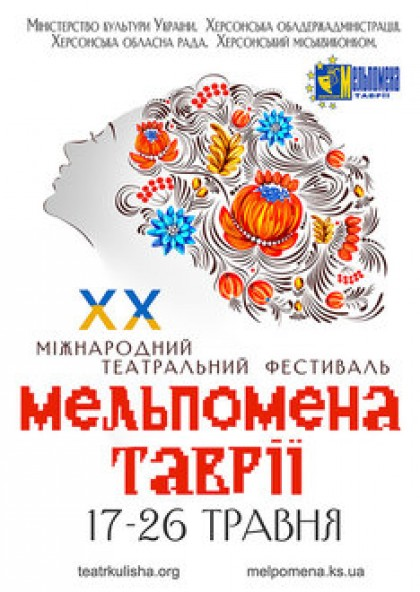 «Вій», М. Гоголь, Житомирський АУМДТ ім. Івана Кочерги