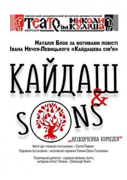 Кайдаш & Sons