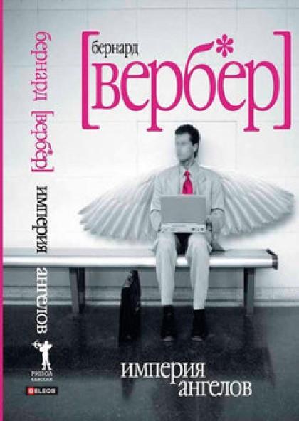 Империя Ангелов, театр «Может быть», г. Харьков