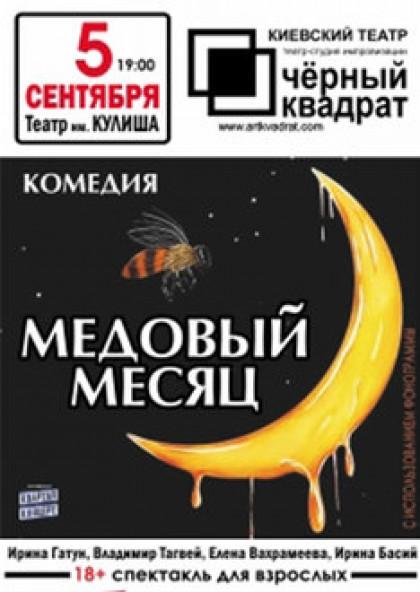 Медовий місяць