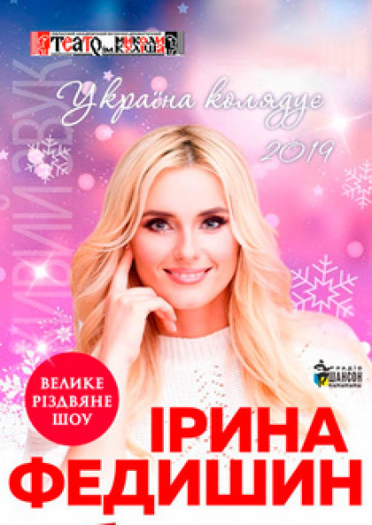 "Ірина Федишин. Велике різдвяне шоу ""Україна колядує"""