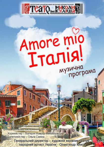 Amore mio - Італія!
